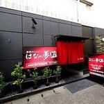 Business Hotel Ueda Park