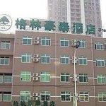 上海楊建華大酒店花木店
