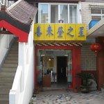 Xilaijia Hotel