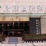 Wenquan Tianquan Business Hostel