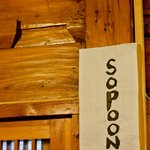 Sopoong Guest House