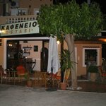 Front of Kafeneion
