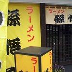 Songoku Foto