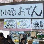 小田原城址公園13