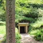 龍源寺間歩。通り抜けできます。
