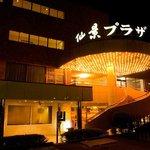 Photo of Hakone Senkei Plaza Inn
