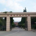 Hua Luogeng Park