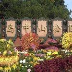 Qingdao Haibin Sculpture Park Photo