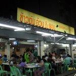 ข้าวต้มอ้วนผอม นนทบุรี