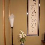 生花が絶えることのない、清潔できれいなお部屋