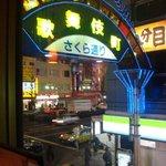 旅館附近的歌舞伎町