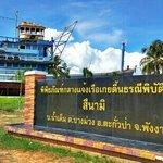 Ban Nam Khem Tsunami Memorial Park
