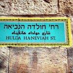 Hulda HaNeviah pedestrian street sign