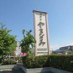 Photo de 1109846