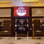 Rice Empire at Sands Cotai Central