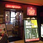 Photo of Coca Hanten Atre Ueno