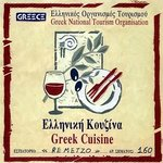 QUALITY AUTHENTICATION OF GREEK CUIZINE
