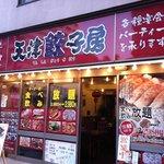 天津餃子房の写真