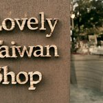 Lovely Taiwan Shop