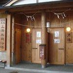 藏王溫泉 山形屋旅館