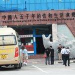 Sex museum in Shaoguan