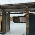 冬かたりの武家屋敷入口