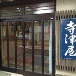 Photo of Inn Terazuya