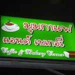 มุมกาแฟแอนด์เบเกอรี่จันทบุรี (Coffee & bakery corner)