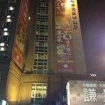 台北国際飯店