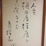 立川談志の落書き