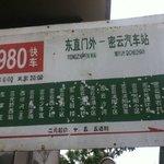 980 slow bus from Beijing to Miyun