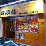 Mochi Cafe in TST