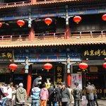 Один из типичных домиков. Пекинские хутуны.