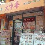 Foto de Chinese Cuisine Daichuka