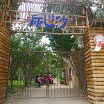 Foto de Fengfeisha Youth Hostel