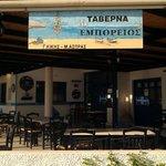 Taverna Emporeios