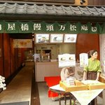 Photo de Nayabashi Manju Banshoan osu bansho-ji dori