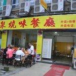 Guilin Homing Hotel Foto