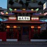 Foto di Ristorante Cinese Hai Yen