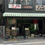 Pizzeria Secondo Exterior