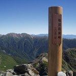 塩見岳と荒川三山