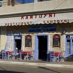 Kantoyni restaurant, Vathi harbour