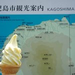 桜島小みかんソフトクリーム