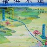 横浜水道みち・・・ルートサイン1