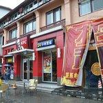 Hotel Front next to KFC