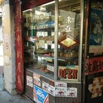 The oldest bakery in Chinatown