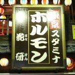 ภาพถ่ายของ Yakiniku Hormone Bankara