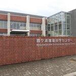 Kasumigaura Environmental Science Center