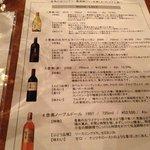 テイスティングのワインリスト