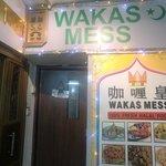 Photo of Wakas Mess resturant